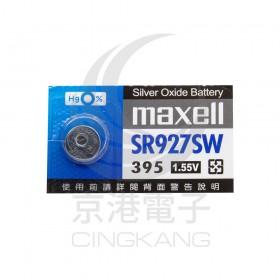 MAXELL SR927SW 鈕扣電池