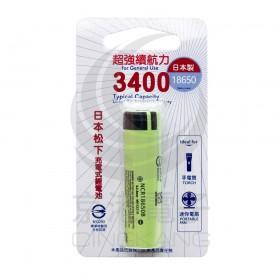 松下 NCR-18650B充電鋰電池 3200mAh 平頭