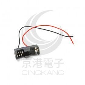 12V 23A 單節 電池盒(帶線)