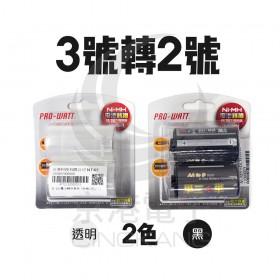 B-2A 電池轉換套筒 3號轉2號(2入)