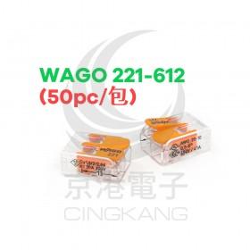 WAGO 221-612 快速接頭 2P32A 0.6~6mm (50pc/盒)