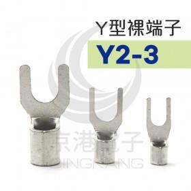 Y型裸端子 Y2-3 (16-14AWG) 佳力牌 (100PCS/包)
