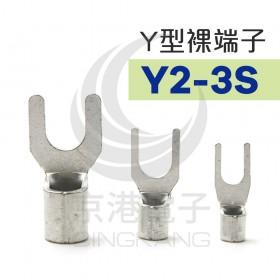 Y型裸端子 Y2-3S (16-14AWG) 佳力牌 (100PCS/包)