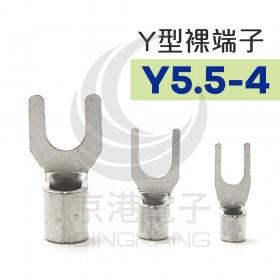 Y型裸端子 Y5.5-4 (12-10AWG) 佳力牌 (100PCS/包)