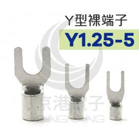 Y型裸端子 Y1.25-5 (22-16AWG) 佳力牌 (100PCS/包)