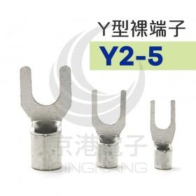 Y型裸端子 Y2-5 (16-14AWG) 佳力牌 (100PCS/包)