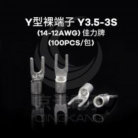 Y型裸端子 Y3.5-3S (14-12AWG) 佳力牌 (100PCS/包)