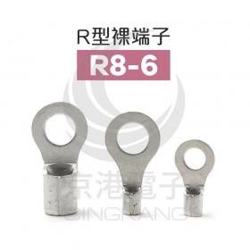 R型裸端子 R8-6 (8AWG) 佳力牌 (100PCS/包)