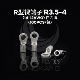 R型裸端子 R3.5-4 (14-12AWG) 佳力牌 (100PCS/包)