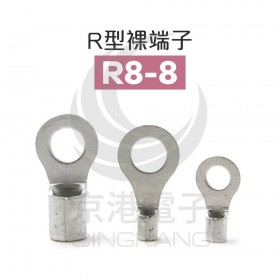 R型裸端子 R8-8 (8AWG) 佳力牌 (100PCS/包)