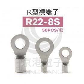 R型裸端子 R22-8S (4AWG) 佳力牌 (50PCS/包)