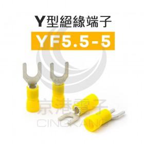 Y型絕緣端子 YF5.5-5 (12-10AWG) 佳力牌 (100PCS/包)