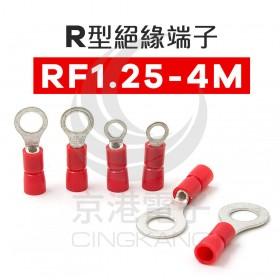 R型絕緣端子 RF1.25-4M (22-18AWG) 佳力牌 (100PCS/包)