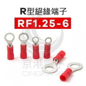 R型絕緣端子 RF1.25-6 (22-18AWG) 佳力牌(100PCS/包)