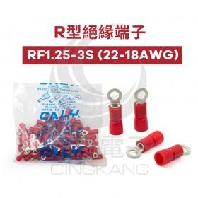 R型絕緣端子RF1.25-3S (22-18AWG) 佳力牌 (100PCS/包)