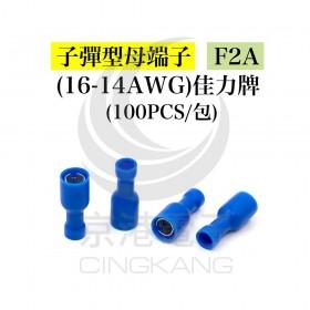 子彈型母端子 F2A(16-14AWG) 佳力牌 (100PCS/包)