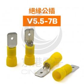 絕緣公插 V5.5-7B (12-10AWG) 佳力牌(100PCS/包)