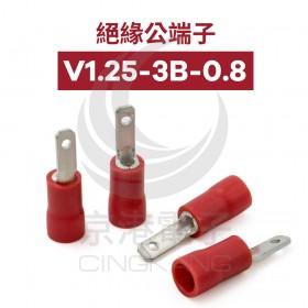 絕緣公端子 V1.25-3B-0.8 (22-18AWG) 佳力牌(100PCS/包)