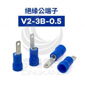 絕緣公端子 V2-3B-0.5 (16-14AWG) 佳力牌(100PCS/包)