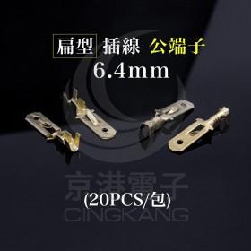 扁型插線公端子 6.4mm (20PCS/包)