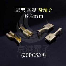 扁型插線母端子 6.4mm (20PCS/包)