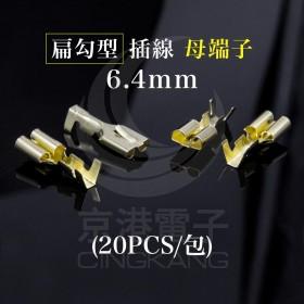 扁勾型插線母端子 6.4mm (20PCS/包)