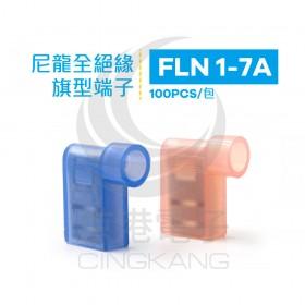 尼龍全絕緣旗型端子 FLN 1-7A (22-16AWG) 佳力牌 (100PCS/包)