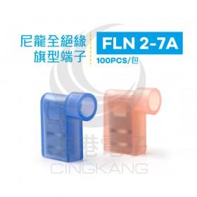 尼龍全絕緣旗型端子 FLN 2-7A (16-14AWG) 佳力牌 (100PCS/包)