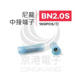 尼龍中接端子 BN-2.0S(16-14AWG) 藍色 KSS (100入)