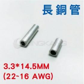 B-1.25 長銅管 KSS 3.3*14.5MM(22~16 AWG) (100PCS/包)