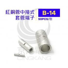 B-14 紅銅管中接式套管端子 佳力牌 (50PCS/包)
