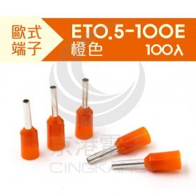 KSS 歐式端子ET0.5-10OE 橘色 (100PCS/包)