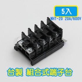 台製 組合式端子台 NHT-20 20A/600V (5PCS/入)