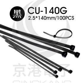 尼龍紮線帶(黑) CU-140G 2.5*140mm/100PCS