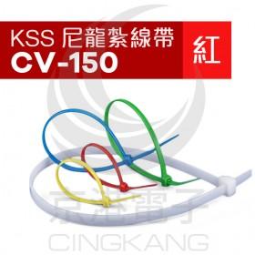KSS 尼龍紮線帶(紅) CV-150 3.6*150mm/100PCS