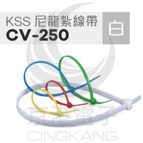 KSS 尼龍紮線帶(白) CV-250 250*4.8mm/100PCS