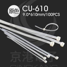 尼龍紮線帶 CU-610 9.0*610mm/100PCS