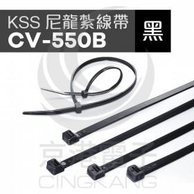 KSS 尼龍紮線帶(黑) CV-550B 550*8.0mm/100PCS