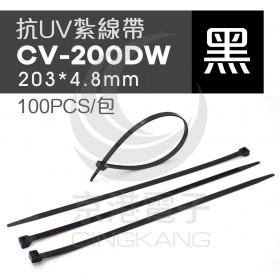 抗UV紮線帶(UL合格) CV-200DW 203*4.8mm 黑色 100PCS/包