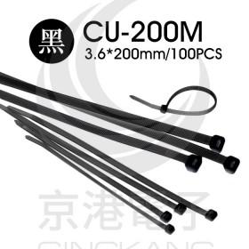 尼龍紮線帶(黑) CU-200M 3.6*200mm/100PCS