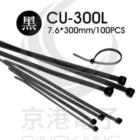 尼龍紮線帶(黑) CU-300L 7.6*300mm/100PCS