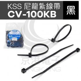 0301 KSS 尼龍紮線帶 CV-100KB 2.5*100mm/1000PCS