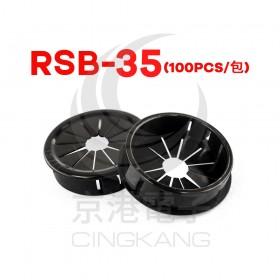 0712 扣式護線套 RSB-35 KSS (100PCS/包)