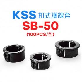 KSS 0710 扣式護線套 SB-50 (100PCS/包)