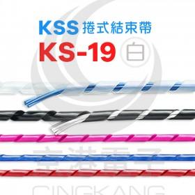 KSS 捲式結束帶KS-19 80M(白色)