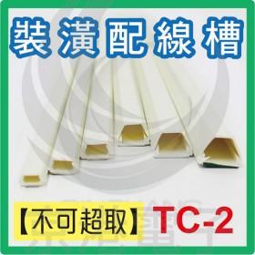 【不可超取】室內裝潢配線槽 TC-2 (白色) 上8*下8*高6mm