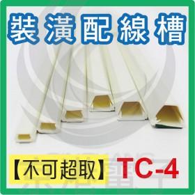 【不可超取】室內裝潢配線槽 TC-4 (白色) 上12*下15*高10mm