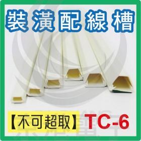 【不可超取】室內裝潢配線槽 TC-6 (白色) 上11*下19*高16mm
