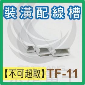 【不可超取】室內裝潢配線槽 TF-11WE (白色) 12.7*11mm 1M