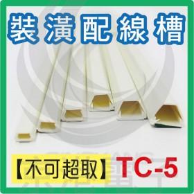 【不可超取】室內裝潢配線槽 TC-5 (乳白色) 上10*下17*高13mm